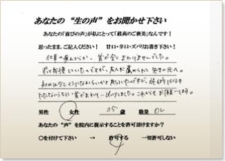 大阪整体,ボディーケア松本への喜びの声