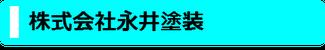 株式会社永井塗装
