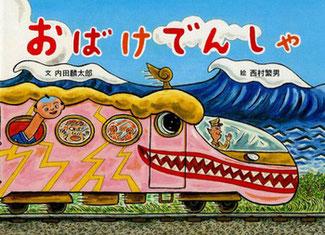 西村繁男 「おばけでんしゃ」2007年 童心社