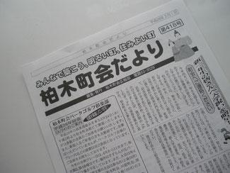函館市柏木町の地形・地質そして...