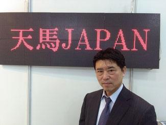 (株)天馬JAPAN 社長挨拶