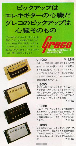 1976 楽器の本より Greco AD の一部