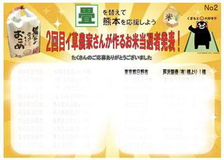 熊本県産の畳に替えて熊本県を応援しようキャンペーン 日野市畳店