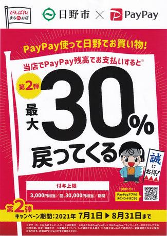 日野市PayPay PayPay使える畳屋