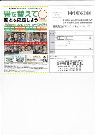国産:熊本県産の畳のお得なキャンペーン