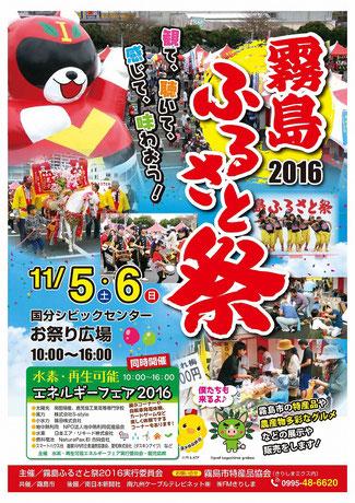 霧島ふるさと祭2016