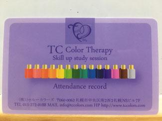TCカラーセラピー公式サイトは画像をクリックして下さい♪