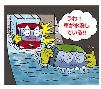 台風の影響で車の水没・横転などの事故が多発している