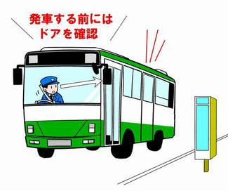 バスの後部ドア閉めめ忘れ