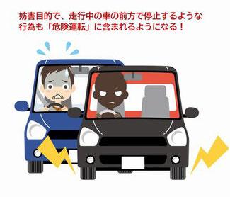 危険 運転