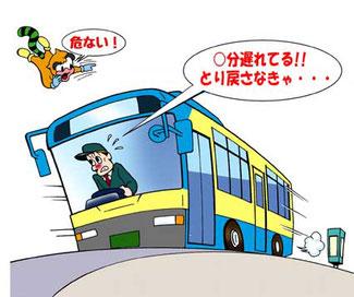 東武バスが回復運転で違反
