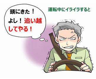 運転中のストレス
