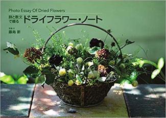 藤島新の新刊 詩と散文で綴るドライフラワーノート ジョーズ