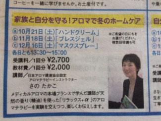日報カルチャー告知記事