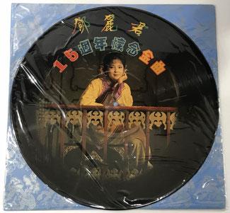 テレサ・テンの最高額レコード