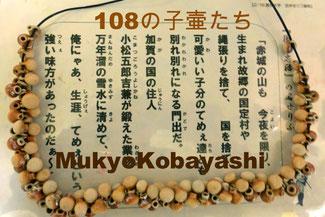 小林夢狂 MukyoKobayashi 108の子壷たち