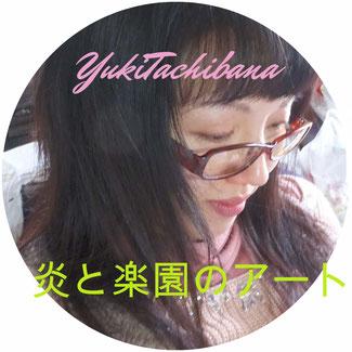 立花雪 YukiTachibana  炎と楽園のアート:絵画:陶芸