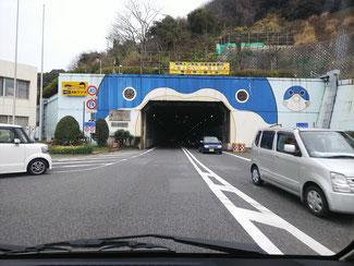 関門トンネル九州側入口