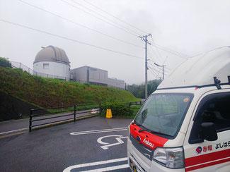 東広島天文台