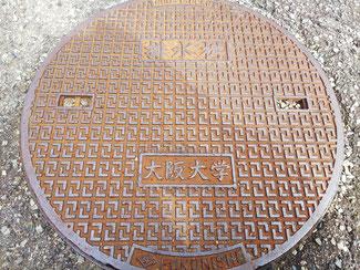 大阪大学構内のマンホール