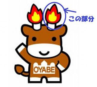おやべのシンボルキャラクター「メルギューくん」