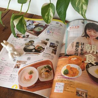 横浜ウォーカー 朝食特集記事