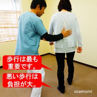 中足骨頭部痛の解消は、昭島市のオサモミ整体院。拝島駅から無料送迎サービス。