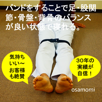 脚を結わいて寝る。体が整う、腰痛解消!昭島市のオサモミ整体院。