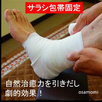 足首痛はサラシ包帯固定で改善。昭島市のオサモミ整体院。拝島駅から無料送迎サービス。