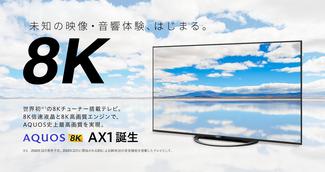 世界初 8K・4Kチューナー内蔵テレビ SHARP  8T-C60AX1 画像をクリックすれば、メーカーホームページに飛びます