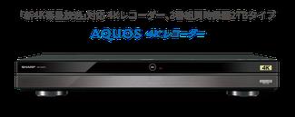 SHARP  4Kレコーダー 4B-C20AT3 画像をクリックすれば、メーカーホームページに飛びます