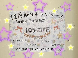 池袋の美容室 キャンペーン画像