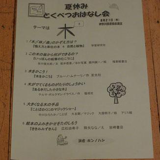 神奈川図書館の司書さん作のプログラムです
