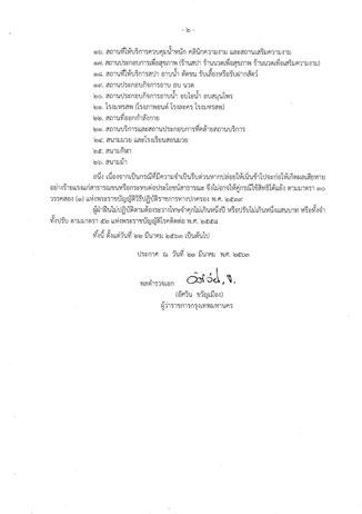 タイ政府が発令した文書 (タイ語)