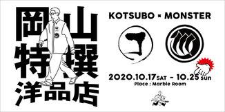 ▶︎ KOTSUBO × MONSTER 岡山特撰洋品店