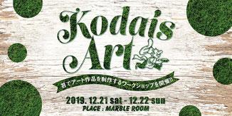 苔, ワークショップ, WORK SHOP, 岡山, MARBLE ROOM