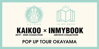 KAIKOO, DJ BAKU, INMYBOOK, HOPHOP