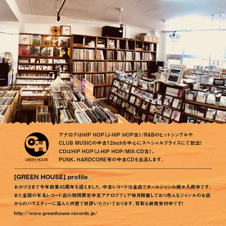 KAI-KOH record, GREEN HOUSE
