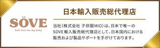 (株)子供服MIOはcloz日本輸入販売総代理店です。