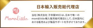 (株)子供服MIOはMomnLittle日本輸入販売総代理店です。