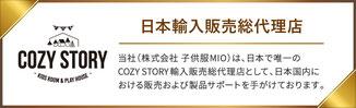 (株)子供服MIOはCOZY STORY日本輸入販売総代理店です。