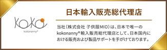 (株)子供服MIOはkokonanny日本輸入販売総代理店です。