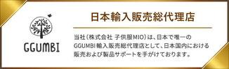 (株)子供服MIOはGGUMBI日本輸入販売総代理店です。