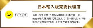 (株)子供服MIOはnaspa日本輸入販売総代理店です。