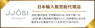 (株)子供服MIOはJJOBI 日本輸入販売総代理店です。