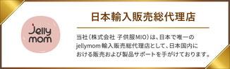 (株)子供服MIOはjellymom 日本輸入販売総代理店です。