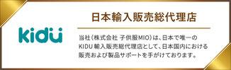 (株)子供服MIOはkidu日本輸入販売総代理店です。