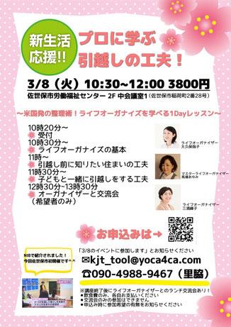 ◆3/8 佐世保市初!1Dayレッスン