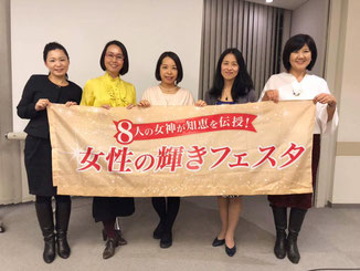 女性の輝きフェスタin福岡