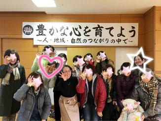 西花田男女共同参画協議会様